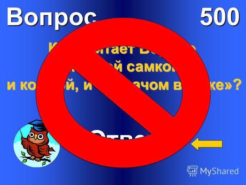Вопрос 400 Ответ На кого указывал писатель как на прототип Татьяны Марковны Бережковой?