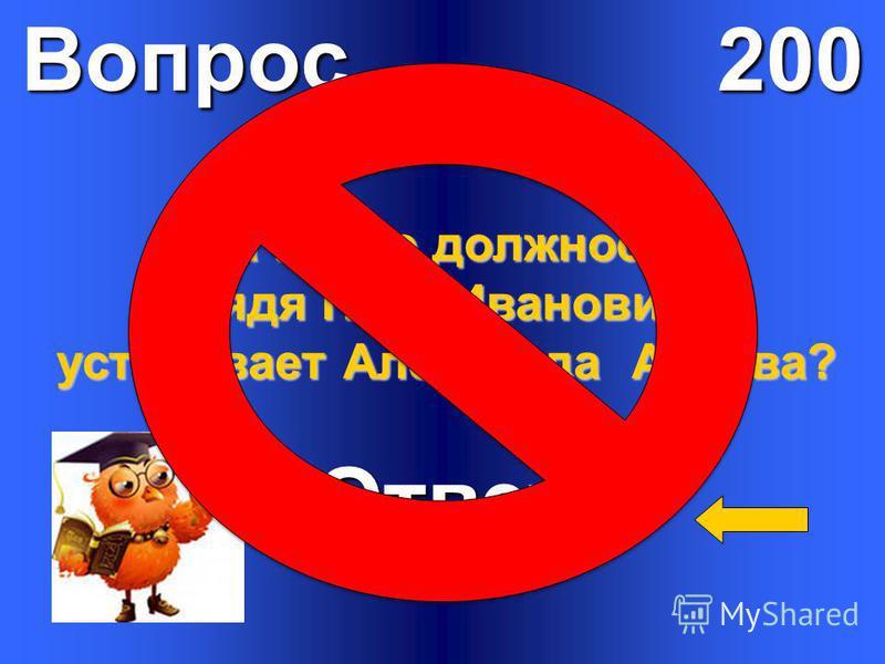 Вопрос 100 Ответ Ответ Как и где жил Александр Адуев до поездки в Петербург?
