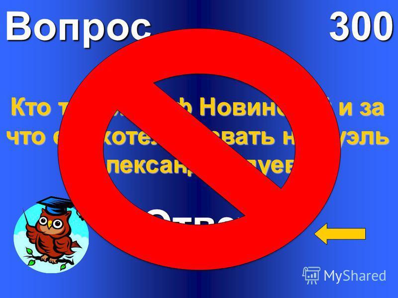 Вопрос 200 Ответ На какую должность дядя Петр Иванович устраивает Александа Адуева?