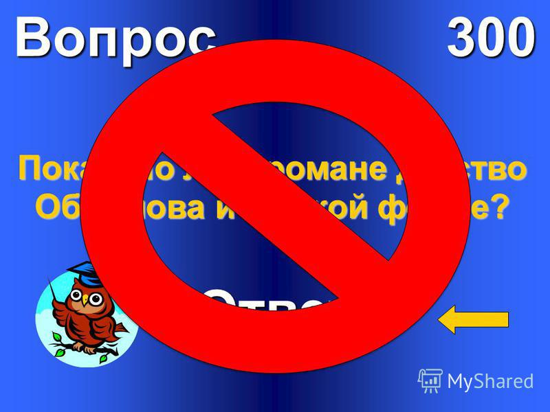 Вопрос 200 Ответ Ответ Куда Обломов, будучи на службе, отправил по ошибке письмо?