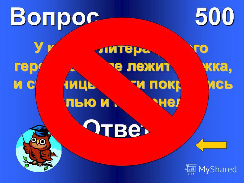Вопрос 400 Ответ С кем из оставшихся в живых декабристов повидался декабристов повидался писатель, возвращаясь из кругосветного путешествия через Иркутск и Якутск?