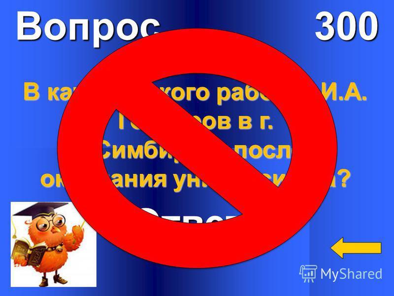 Вопрос 200 Кто такой Николай Николаевич Трегубов и какую роль он сыграл в жизни И.А. Гончарова? Ответ