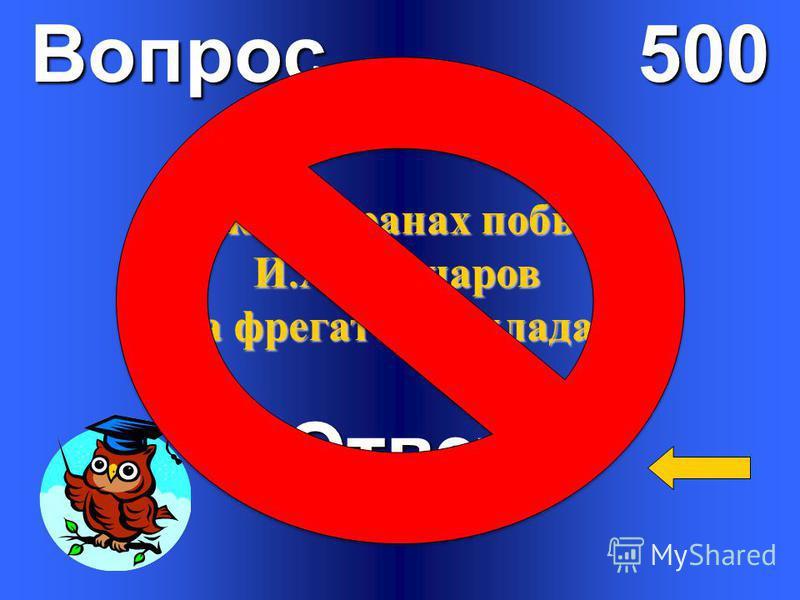 Вопрос 400 Ответ Как увековечена память о И.А. Гончарове в Ульяновске И.А. Гончарове в Ульяновске в настоящее время?