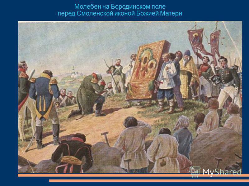 Молебен на Бородинском поле перед Смоленской иконой Божией Матери