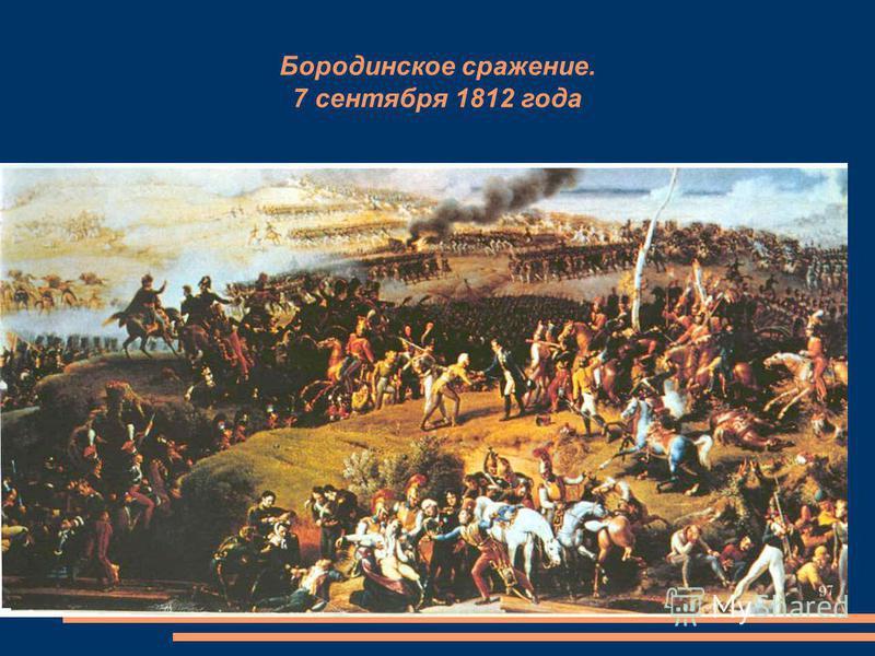Бородинское сражение. 7 сентября 1812 года