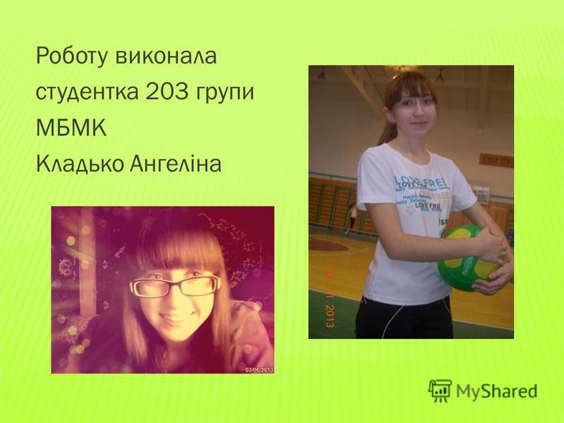 Роботу виконала студентка 203 групи МБМК Кладько Ангеліна
