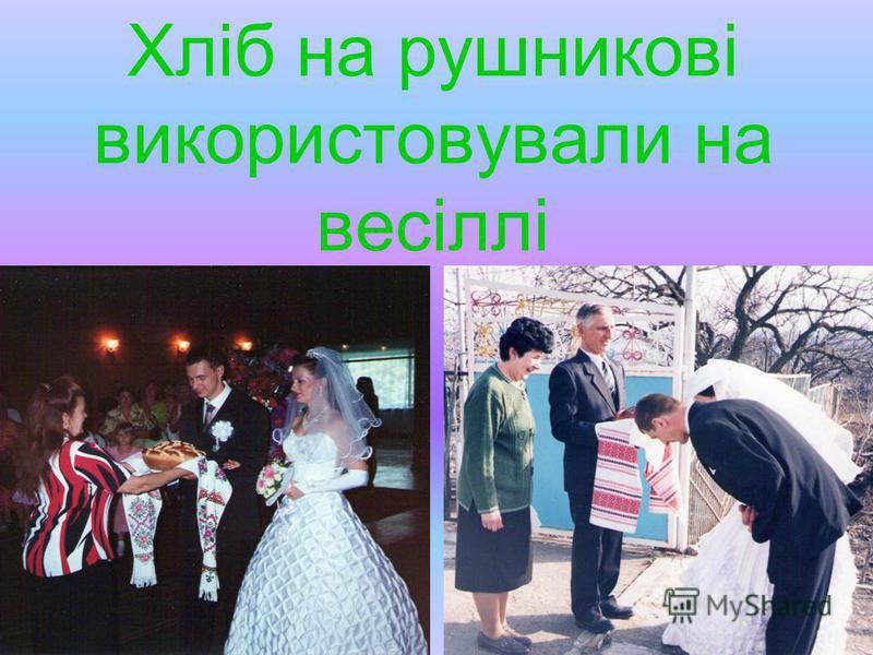 Хліб на рушникові використовували на весіллі