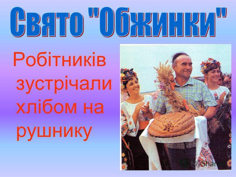 Робітників зустрічали хлібом на рушнику