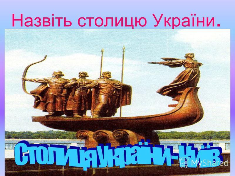 Назвіть столицю України.