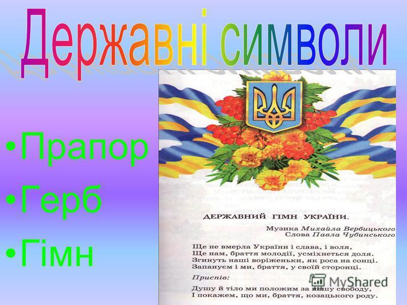 Прапор Герб Гімн