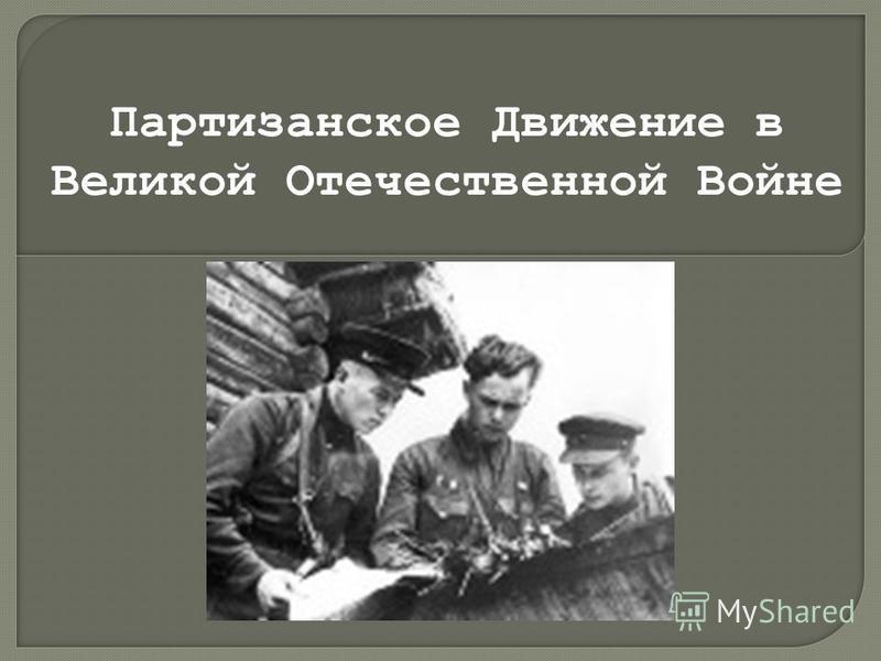 Партизанское Движение в Великой Отечественной Войне