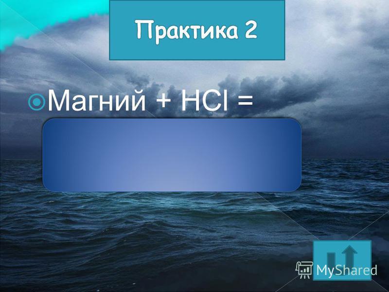 Магний + HCl = MgCL 2 + H 2