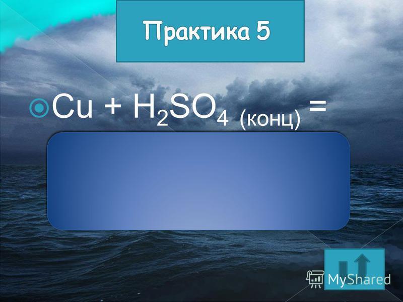 Cu + H 2 SO 4 (конц) = Cu 2 SO 4 + SO 2 +H 2 0