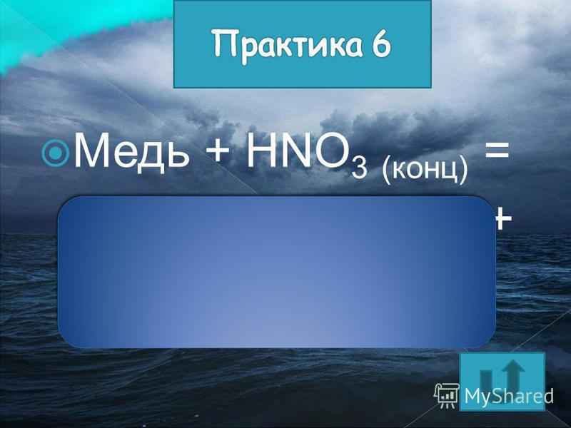 Медь + HNO 3 (конц) = 3Cu(NO 3 ) 2 + 2N0 + 4H 2 O
