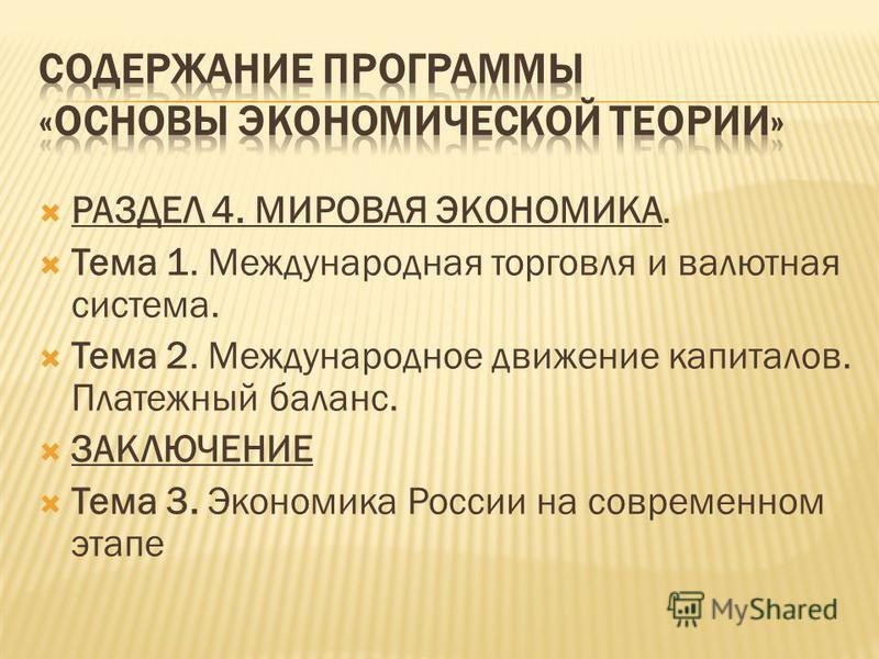 РАЗДЕЛ 4. МИРОВАЯ ЭКОНОМИКА. Тема 1. Международная торговля и валютная система. Тема 2. Международное движение капиталов. Платежный баланс. ЗАКЛЮЧЕНИЕ Тема 3. Экономика России на современном этапе