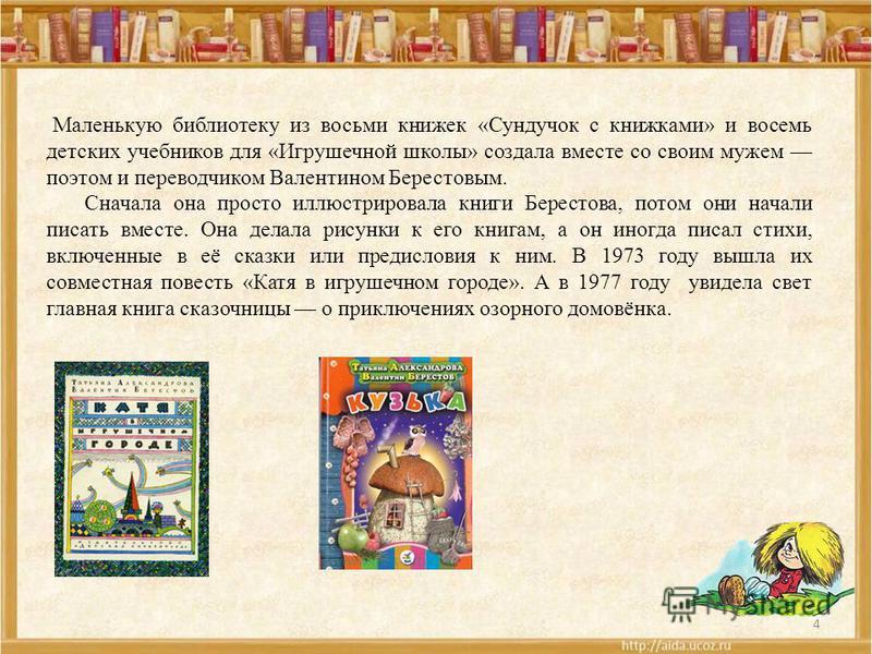 10 января 1929 г. - 23 декабря 1983 г. Татьяна Александрова русская советская детская писательница, художница. Родилась в Казани, но детство её прошло в Москве. Во время войны, находясь в эвакуации, работала воспитательницей в детском саду, и тогда в