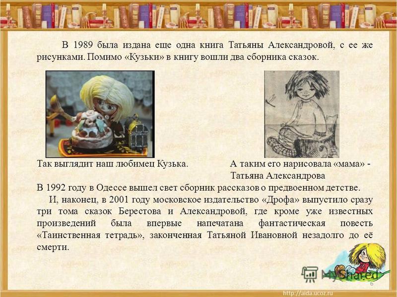 5 В русских сказках нет ни эльфов, ни гномов, одушевляющих лес и горы и навещающих людское жилье. И вот теперь художница населила многоэтажные городские дома маленькими домовятами. Они живут в современном мире, но они носители народных традиций. Их р
