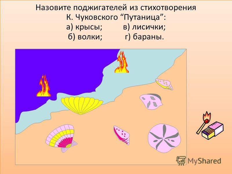 Назовите поджигателей из стихотворения К. Чуковского Путаница: а) крысы; в) лисички; б) волки; г) бараны.