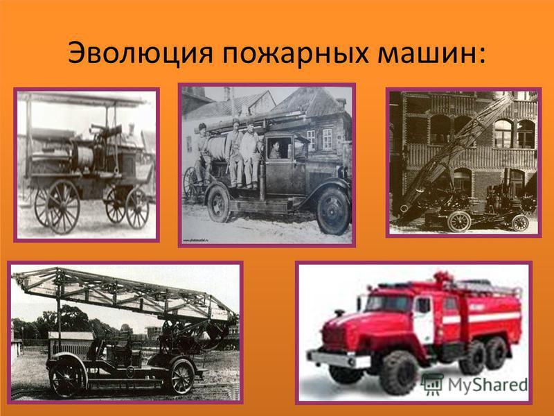 Эволюция пожарных машин: