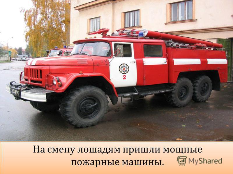 На смену лошадям пришли мощные пожарные машины.