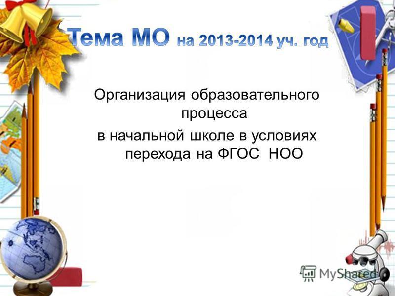 Организация образовательного процесса в начальной школе в условиях перехода на ФГОС НОО