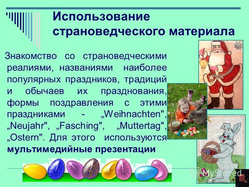 Использование страноведческого материала Знакомство со страноведческими реалиями, названиями наиболее популярных праздников, традиций и обычаев их празднования, формы поздравления с этими праздниками - Weihnachten
