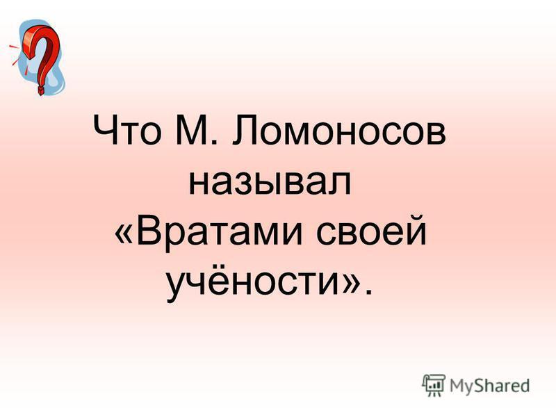 Возрождение монументальной мозаики в России связано с именем Михаила Васильевича Ломоносова. Михаил Васильевич Ломоносов сам составлял рецепты изготовления разноцветного стекла, из которого потом делал удивительные мозаичные картины. До Ломоносова цв