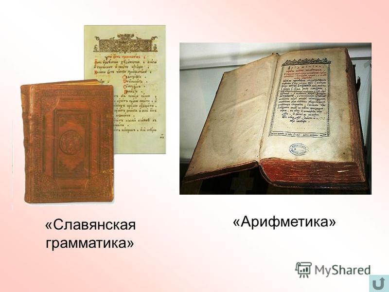 Две замечательные книги: «Славянская грамматика» Мелетия Смотрицкого и «Арифметика» Леонтия Магницкого