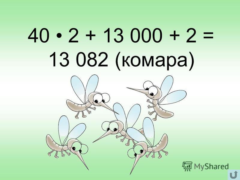 Велика ли комариная семья? Насчитала Комариха сорок пар, А продолжил этот счет сам Комар. Комарят Комар до вечера считал: Насчитал тринадцать тысяч и устал…. А теперь считайте сами вы, друзья, Велика ли комариная семья?