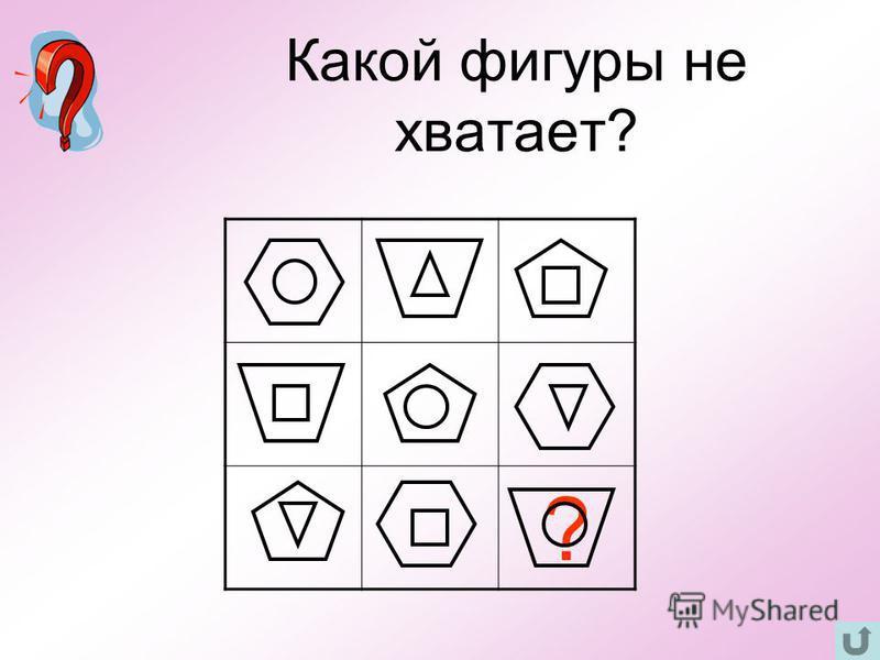 Как из трёх спичек сделать шесть, не ломая их? VI = 6 (в римской нумерации)