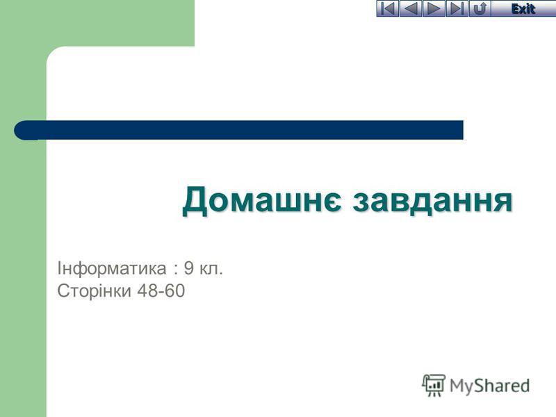 Exit Домашнє завдання Інформатика : 9 кл. Сторінки 48-60