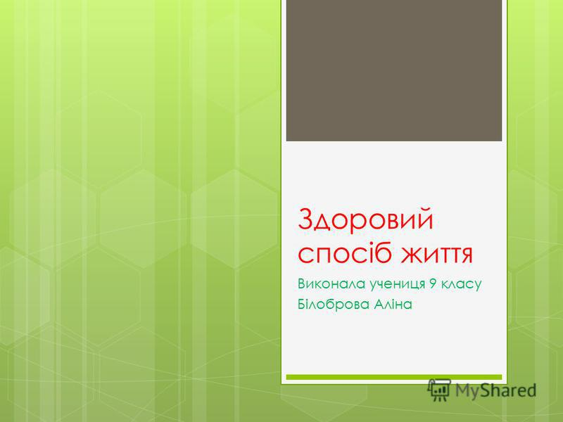 Здоровий спосіб життя Виконала учениця 9 класу Білоброва Аліна