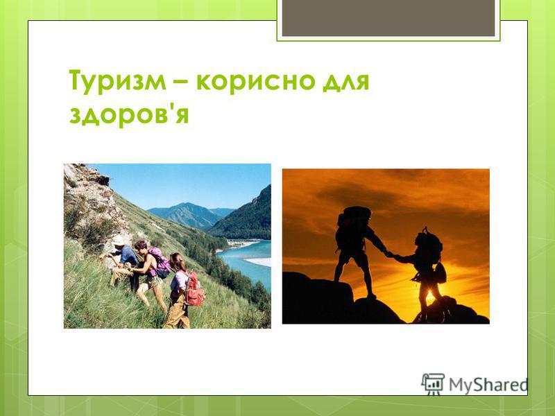 Туризм – корисно для здоров'я