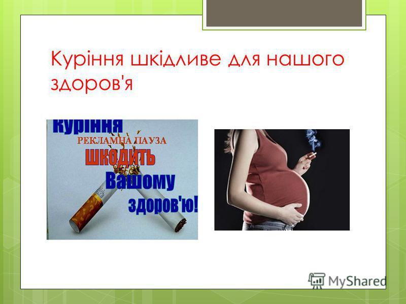 Куріння шкідливе для нашого здоров'я