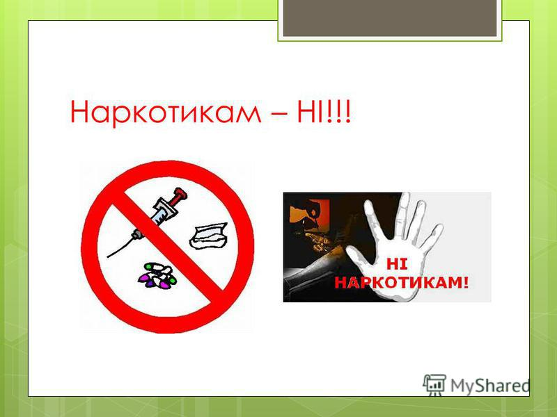 Наркотикам – НІ!!!