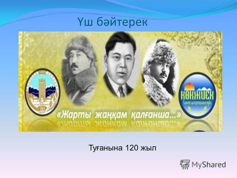 Үш бәйтерек Туғанына 120 жыл