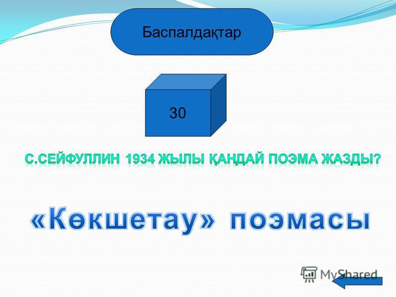 Баспалдақтар 30