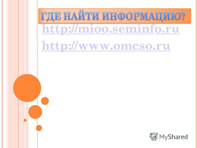 http://mioo.seminfo.ru http://www.omcso.ru