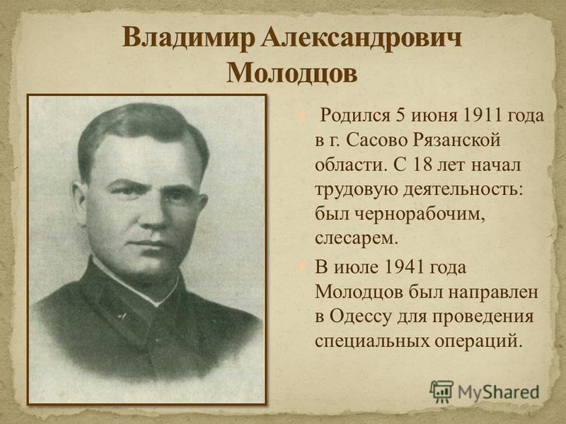 Родился 5 июня 1911 года в г. Сасово Рязанской области. С 18 лет начал трудовую деятельность: был чернорабочим, слесарем. В июле 1941 года Молодцов был направлен в Одессу для проведения специальных операций.