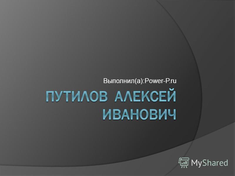 Выполнил(а):Power-P.ru