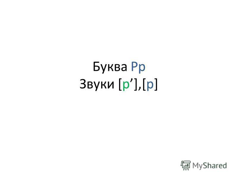 Буква Рр Звуки [р],[р]