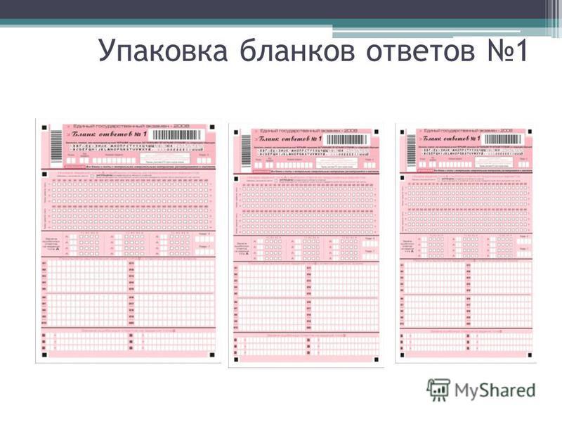 Упаковка бланков ответов 1