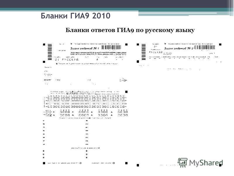 Бланки ГИА9 2010 Бланки ответов ГИА9 по русскому языку
