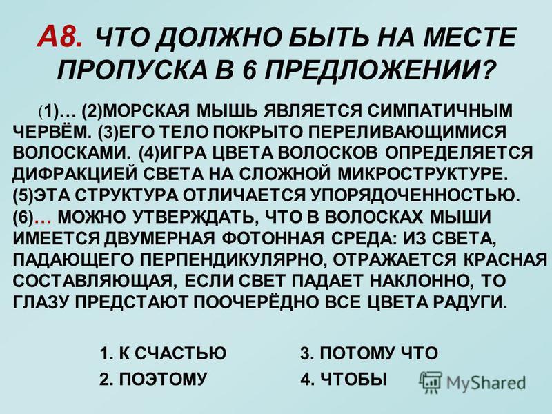 А8. ЧТО ДОЛЖНО БЫТЬ НА МЕСТЕ ПРОПУСКА В 6 ПРЕДЛОЖЕНИИ? ( 1)… (2)МОРСКАЯ МЫШЬ ЯВЛЯЕТСЯ СИМПАТИЧНЫМ ЧЕРВЁМ. (3)ЕГО ТЕЛО ПОКРЫТО ПЕРЕЛИВАЮЩИМИСЯ ВОЛОСКАМИ. (4)ИГРА ЦВЕТА ВОЛОСКОВ ОПРЕДЕЛЯЕТСЯ ДИФРАКЦИЕЙ СВЕТА НА СЛОЖНОЙ МИКРОСТРУКТУРЕ. (5)ЭТА СТРУКТУРА