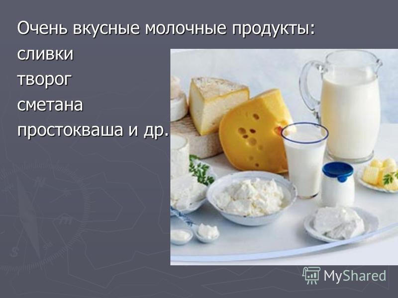 Очень вкусные молочные продукты: сливкитворогсметана простокваша и др.