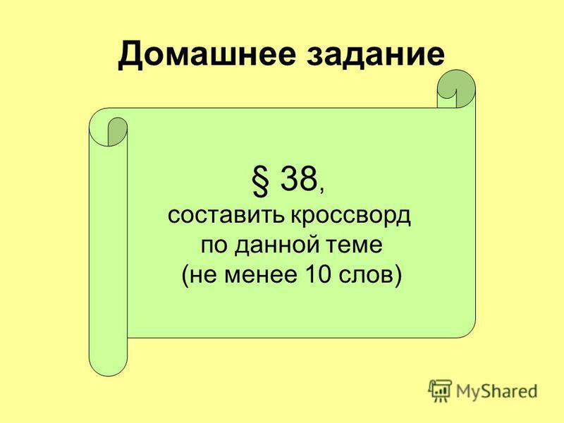 Домашнее задание § 38, составить кроссворд по данной теме (не менее 10 слов)