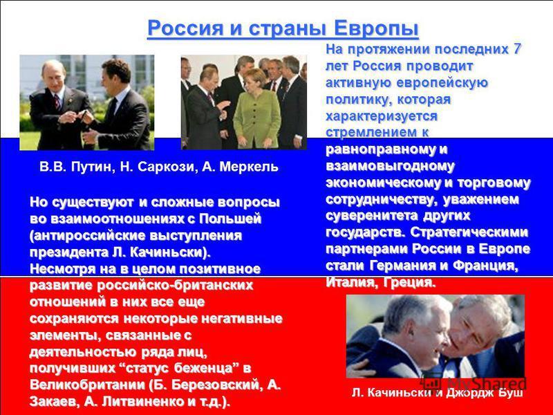 Россия и страны Европы На протяжении последних 7 лет Россия проводит активную европейскую политику, которая характеризуется стремлением к равноправному и взаимовыгодному экономическому и торговому сотрудничеству, уважением суверенитета других государ