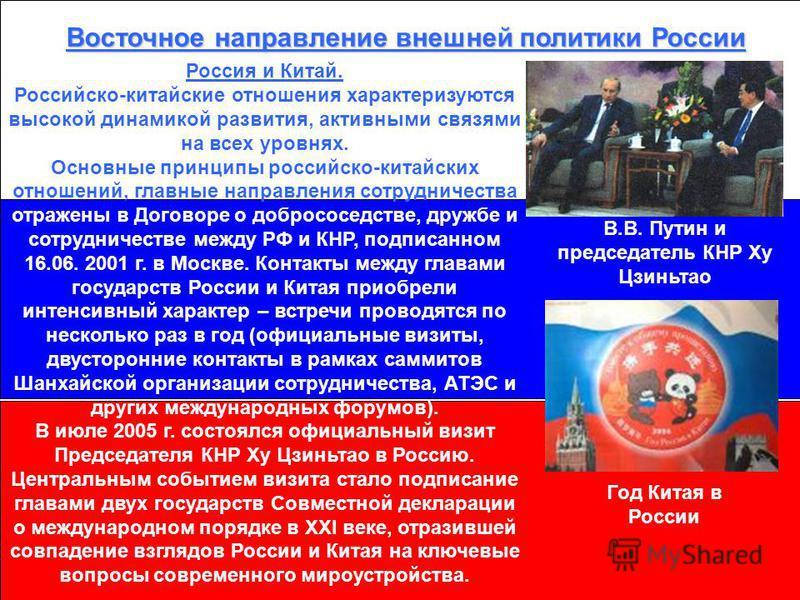 Восточное направление внешней политики России Россия и Китай. Российско-китайские отношения характеризуются высокой динамикой развития, активными связями на всех уровнях. Основные принципы российско-китайских отношений, главные направления сотрудниче