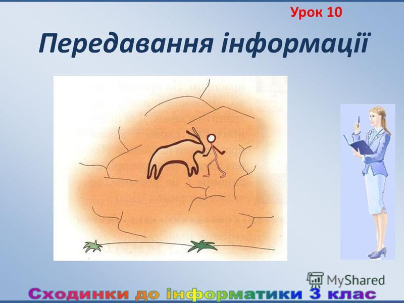 Передавання інформації Урок 10