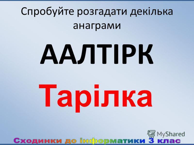 Спробуйте розгадати декілька анаграми ААЛТІРК Тарілка